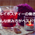 ルイボスティーの効能と効果的な飲み方とは?味が苦手な時の対処法