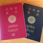結婚したらパスポートの変更は必要?日数は?変更旅券なら低料金でお得?