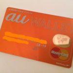 ポイントの確認はアプリで簡単!auウォレットカードが解約後も使える店