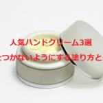 べたつかない☆「ドラッグストア系×百貨店系」人気ハンドクリーム3選