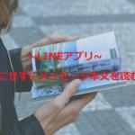 LINEで既読にせずメッセージ全文を読む方法は?「iphone・android編」
