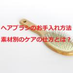 ヘアブラシの掃除方法とは?「プラスチック・木製・動物毛」素材別の洗い方とお手入れ