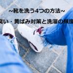 靴を洗う4つの方法と臭い・黄ばみ対策!洗濯の頻度はどの位がベスト?
