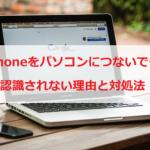 設定を見直そう!iphone接続時にパソコンが認識しない原因4つと対処法