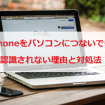 iphoneを接続してもパソコンが認識しない原因4つと対処法は?設定も見直そう