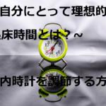 体内時計を調整!起床時間の平均と理想の時間の見つけ方
