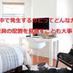 家の中で発生するカビの種類と原因とは?家具の配置にも気を付けるべし。