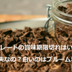 チョコレートの賞味期限切れはいつまで大丈夫?白いのはブルーム現象?