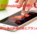 auからY!mobileへMNP後の料金比較。75%安くなったプラン内容は?