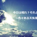 晴れか雨か?天気俚諺の例と日常で使えるちょっとした豆知識。