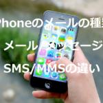 MMSとSMSの違いは?iPhoneのメールの種類と切り替え方・見分け方
