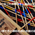 古いお箸を使い続けたらダメ…捨て方は折るんじゃなく包むのが正解◎