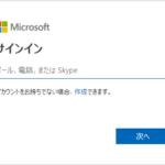 Hotmail(現Outlook)にサインインできない原因と対処法3選