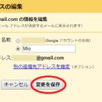 これで本名バレを防ぐ!Gmailで差出人の名前の表示を変更する方法