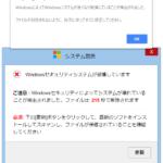 「Windowsセキュリテイシステムが破損している」という偽警告の対処法