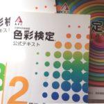 色彩検定とカラーコーディネート検定の違いとは?役立つ職種・勉強方法