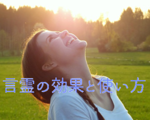 ポジティブな言葉で笑顔になる女性