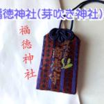 「福徳神社」日本橋にあるパワースポットのご利益と効果