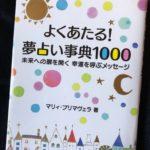 夢の意味を理解するためにあると便利な本